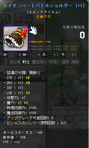 Maplestory348.png