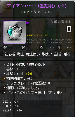 Maplestory349.png