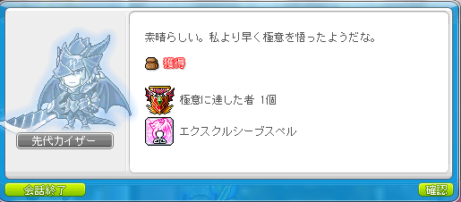 Maplestory368.png