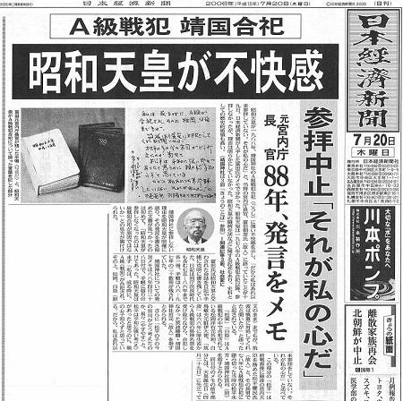 昭和天皇の不快感報道