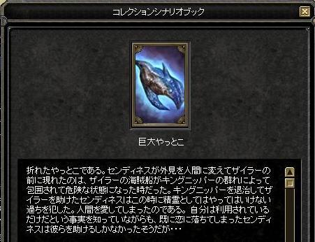 monogatari02.jpg