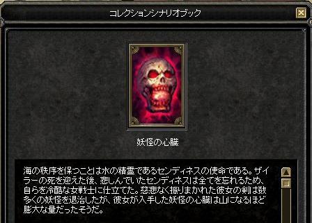 monogatari04.jpg