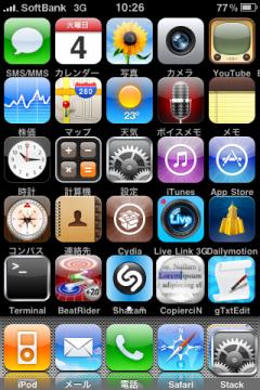 iPhone脱獄成功
