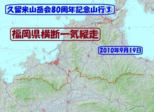 0000福岡横断
