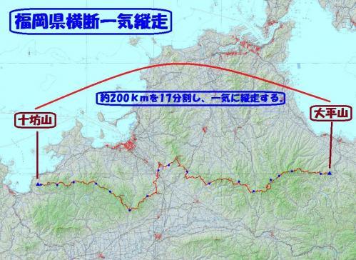 008福岡横断