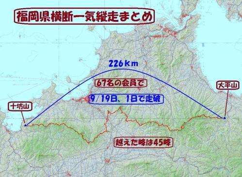 2006福岡横断