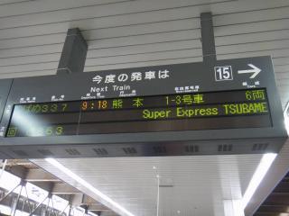九州遠征201105-72