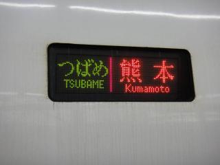 九州遠征201105-75