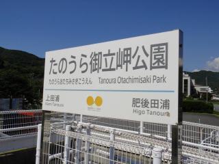 鹿児島・熊本遠征201106-11