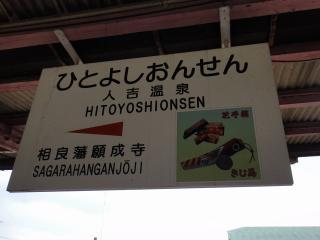 鹿児島・熊本遠征201106-28