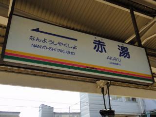 東日本パス10