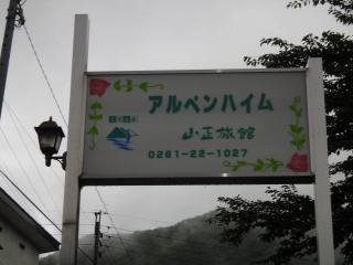 木崎湖201108-53
