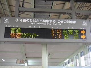 九州遠征201108-02