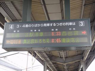 九州遠征201108-05