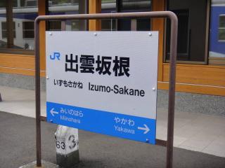 九州遠征201108-23