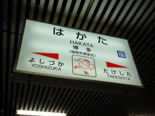 九州遠征201108-36