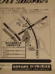 アイドール台湾告知03
