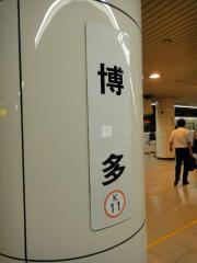 九州遠征201108-61