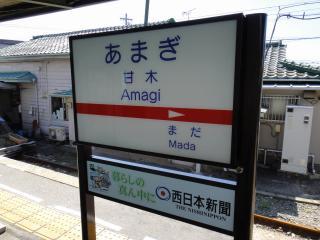九州遠征201108-66