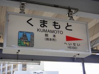 九州遠征201108-73