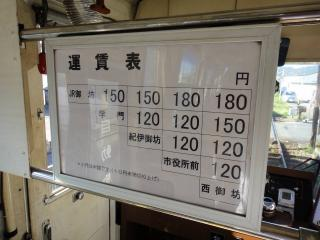 紀州鉄道201109-17
