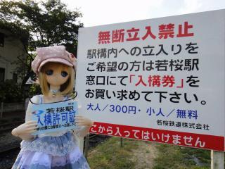 若桜鉄道201109-36