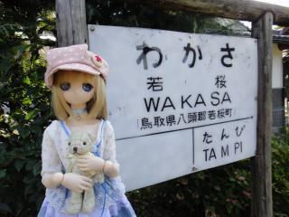若桜鉄道201109-33