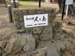 友ヶ島201110-04
