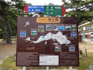 友ヶ島201110-05
