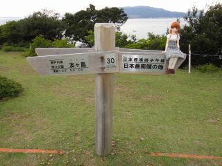友ヶ島201110-35