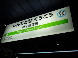 北海道201112-03
