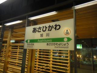 北海道201112-14