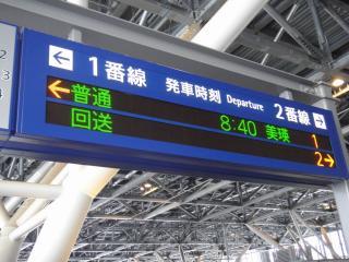 北海道201112-17