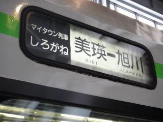 北海道201112-19