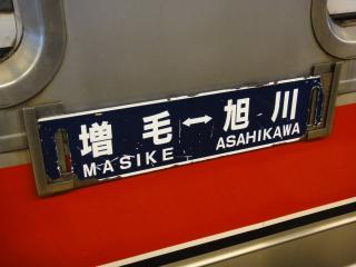 北海道201112-56