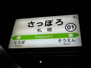 北海道201112-66
