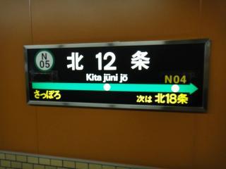 北海道201112-91