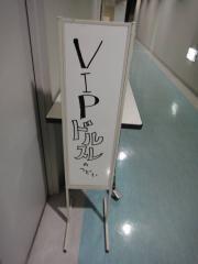 VIP大阪OFF201201-25