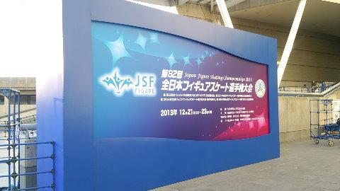 全日本フィギュア2013~1