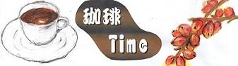 珈琲Time