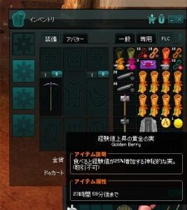 2014/11/12初一日クエ3