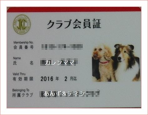 JKC会員更新