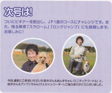 愛犬の友3