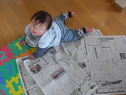 息子くん 新聞グシャグシャ