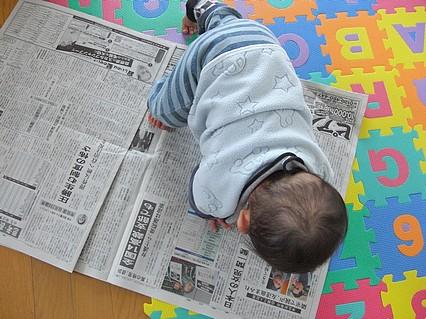 息子くん 新聞を読む
