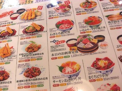 築地食堂 源ちゃん 五所川原ELM店 メニュー1