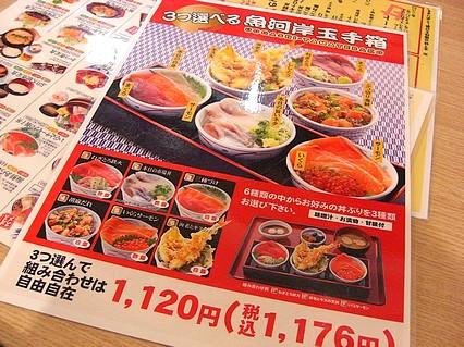 築地食堂 源ちゃん 五所川原ELM店 メニュー2