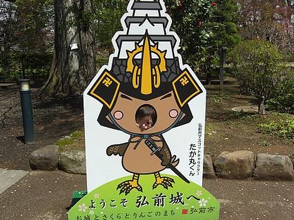 弘前公園さくらまつり 息子くん-3