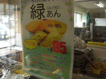 浅草焼本舗 三内霊園通り店 緑あん ポスター