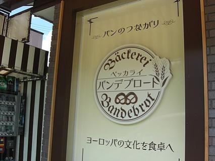 Backerei Bandebrot(ベッカライ・バンデブロート) 看板